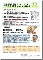 20170219Dr.hirata_nagasaki_thumb[1]