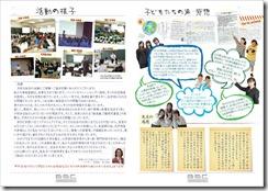 2017学校へパンフ中-001