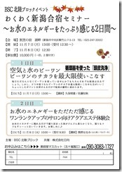 2016110708_niigata_gasshuku