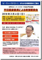 20180204 nagasaki_thumb[1]