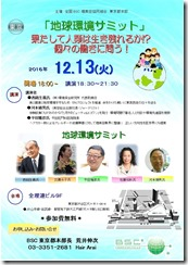20161213_tokyo_summit_chirashi