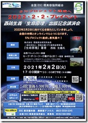 BSC2021.2.2東京イベント