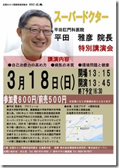 20180318広島_平田雅彦先生講演会チラシ