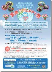 20180326笑顔でHAPPY祭1