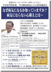 20180819静岡県本部主催一般講演会(平田先生)チラシ