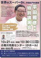 20181021千葉県本部主催平田雅彦先生講演会チラシ