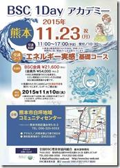 1508アカデミー熊本