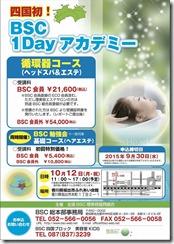 20151012kagawa1day