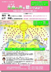 20161103_北海道ブロック一般講演会チラシ表