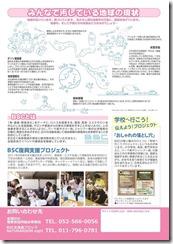 20161103_北海道ブロック一般講演会チラシ裏