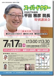 20170717姫路_平田雅彦先生講演会チラシ