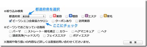 BSCサロン一覧___BSC-WEB